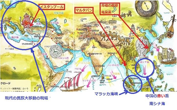2015-11-5東西経済回廊とマラッカ海峡周辺