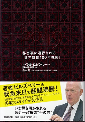 2015-11-13中国の世界覇権百年戦略
