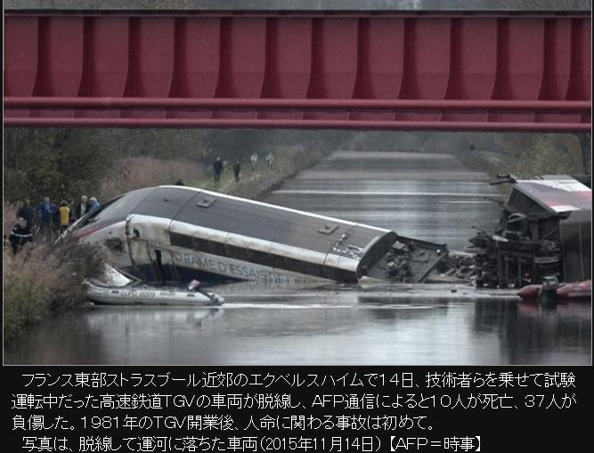 2015-11-15TGV事故1