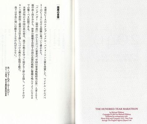 2015-11-20China2049の1ページ目