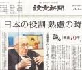 2015-11-201月3日読売1面記事