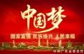2015-11-30中国夢1