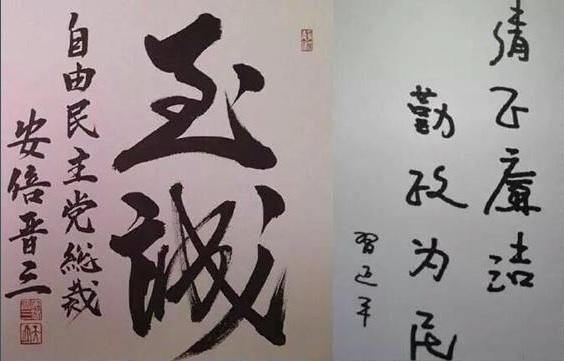 2015-12-7安倍首相と習近平の字