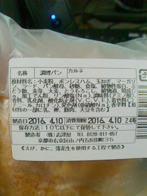 あさぐわん20160410-2