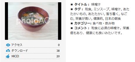写真AC 味噌汁
