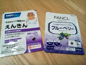 ファンケルのブルーベリーとえんきん (300x225)