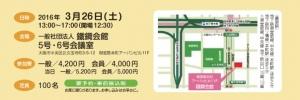 map_osaka2016.jpg