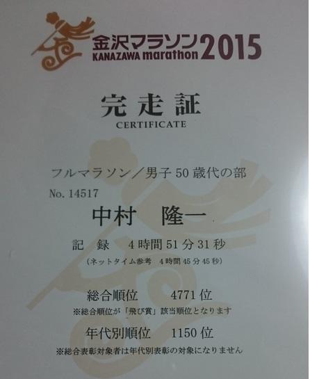 2015金沢完走証