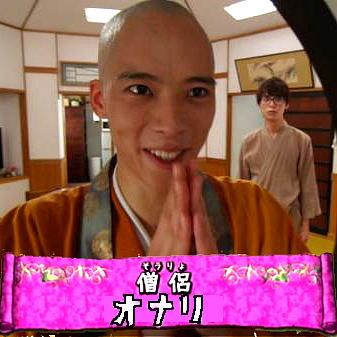 僧侶オナリ