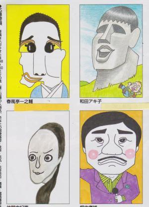 掲載、和田アキ子_convert_20151122172935
