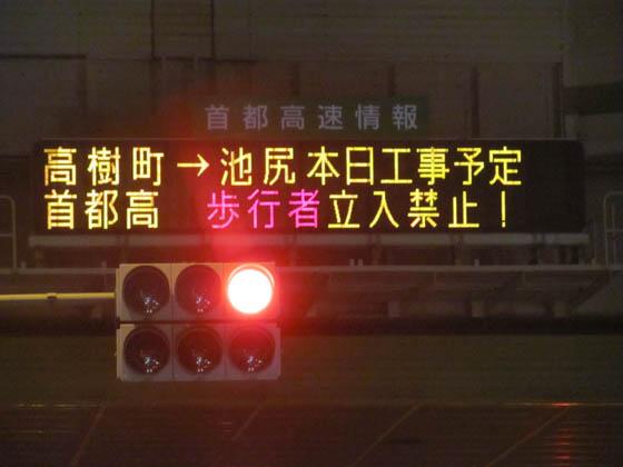 首都高歩行者立入禁止!