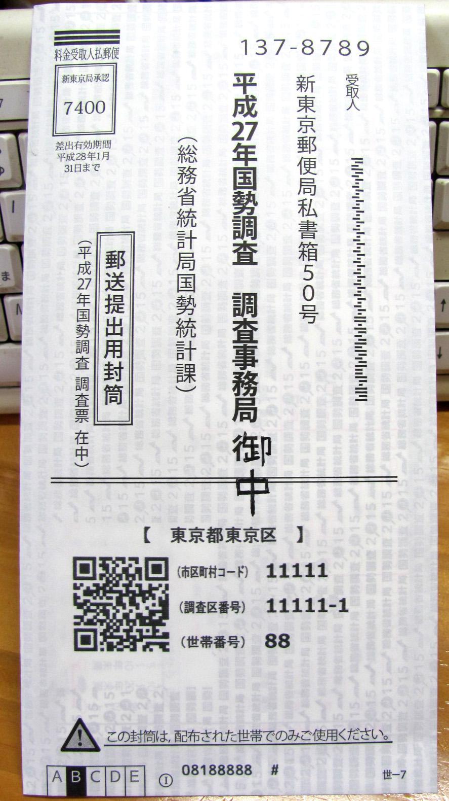 国勢調査封筒