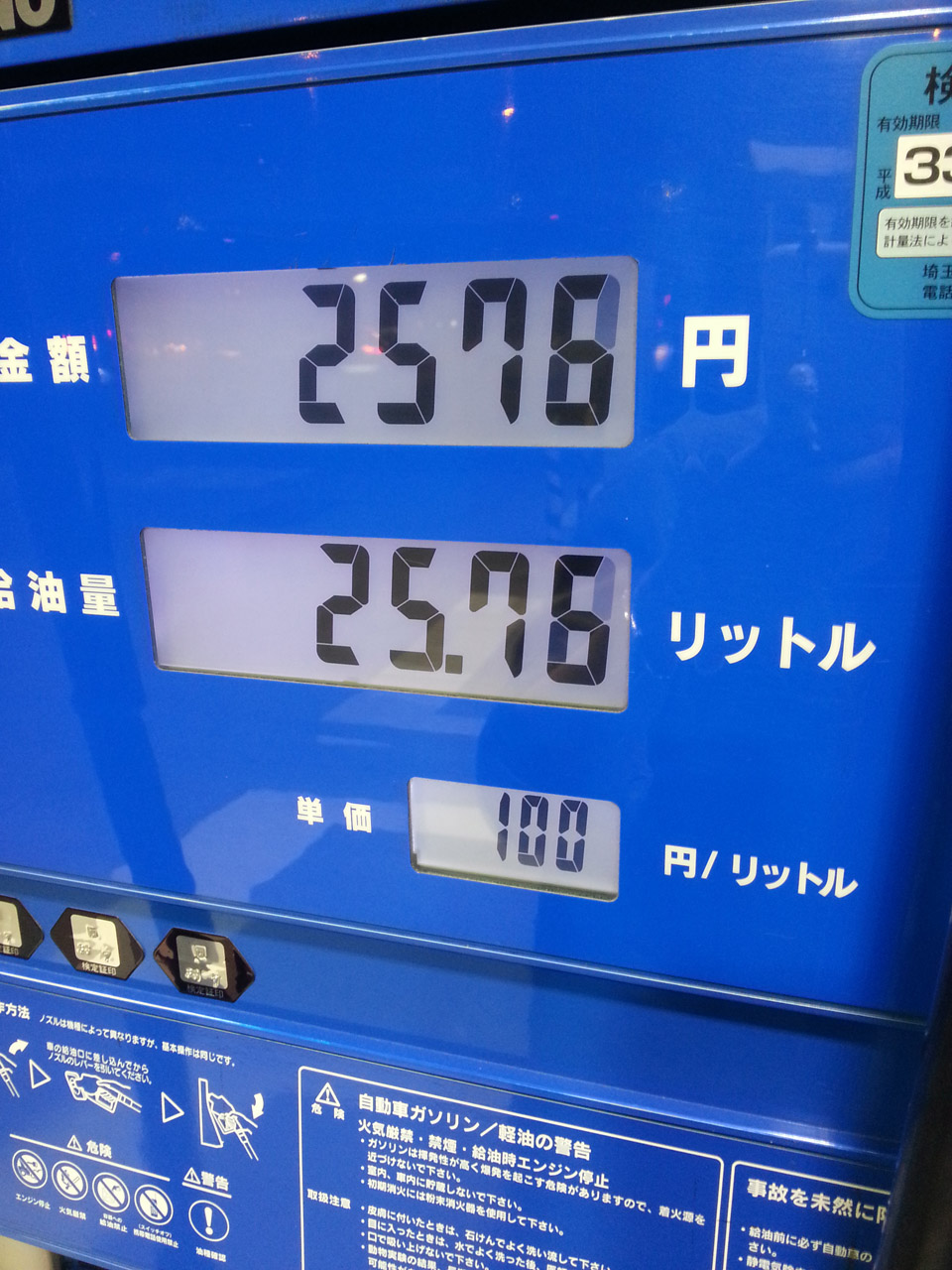 リッター100円