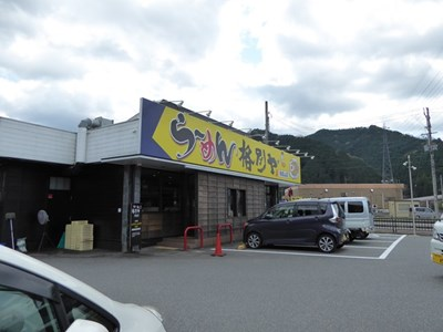 和田山のラーメン店
