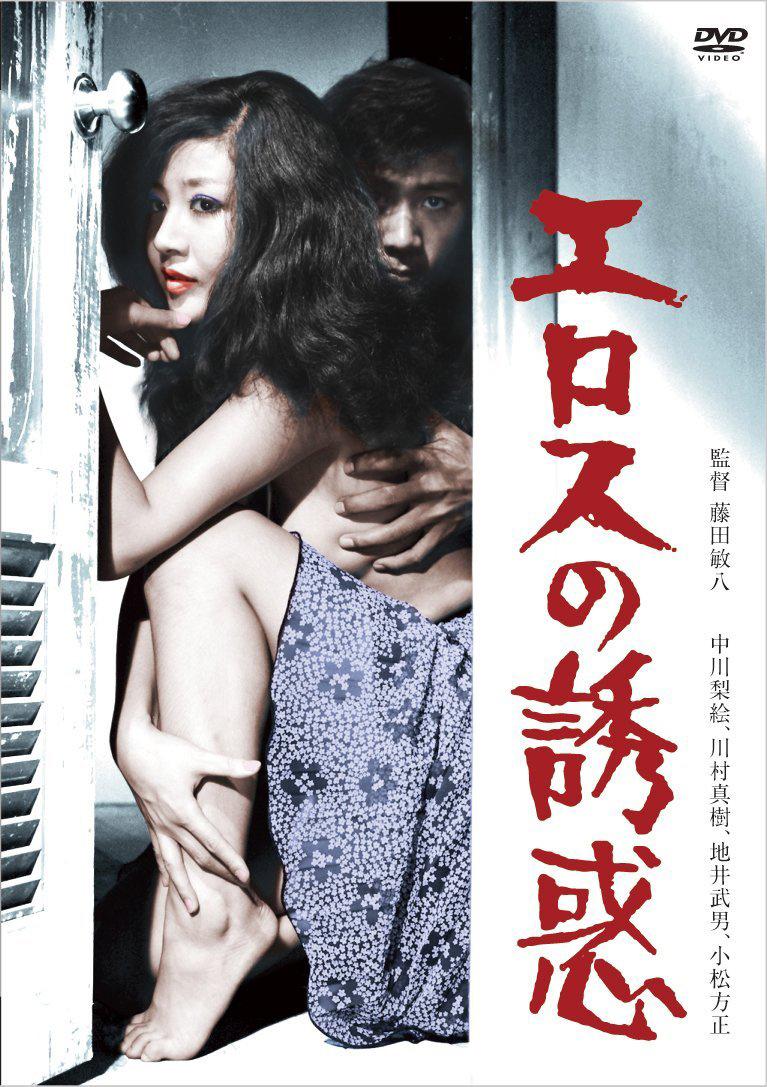 1972_erosunoyuuwaku_dvd.jpg