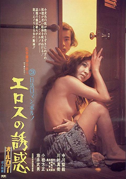 1972_erosunoyuuwaku_pst.jpg