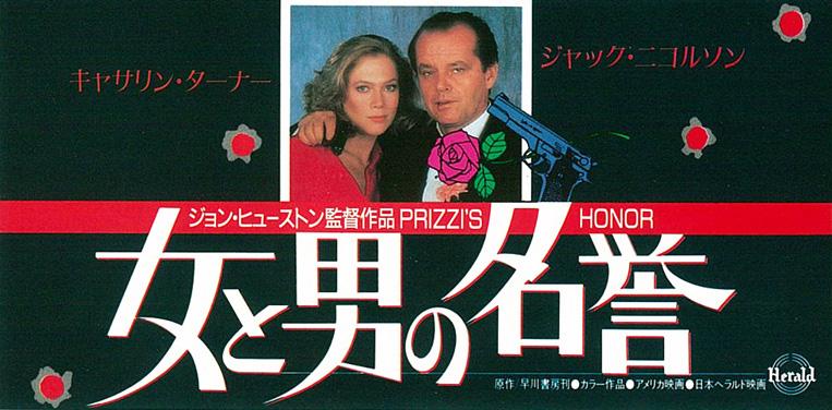 1985_女と男の名誉