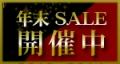 last_sale001_150×80