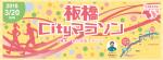 itabashirun1.png