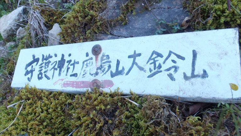 鹿島山、大鈴山