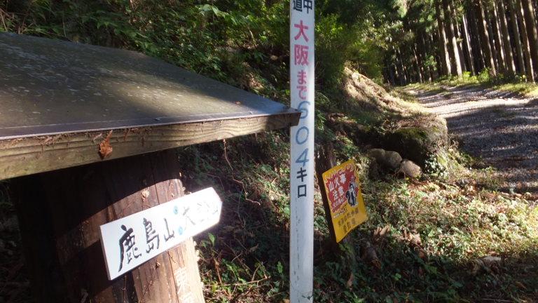 大阪まで604km 東京まで400km