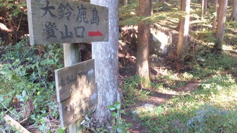 神社の奥に登山道