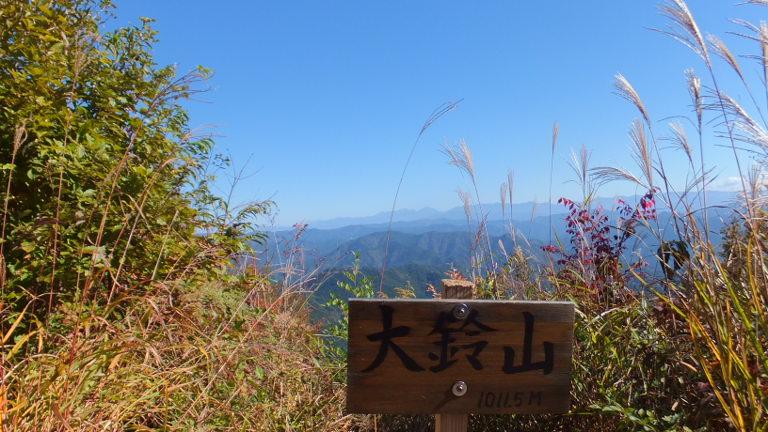 大鈴山頂上