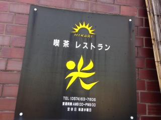 喫茶・レストラン 光