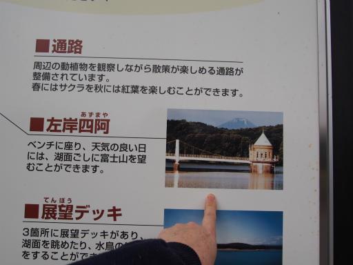20160312・狭山湖へ2-06