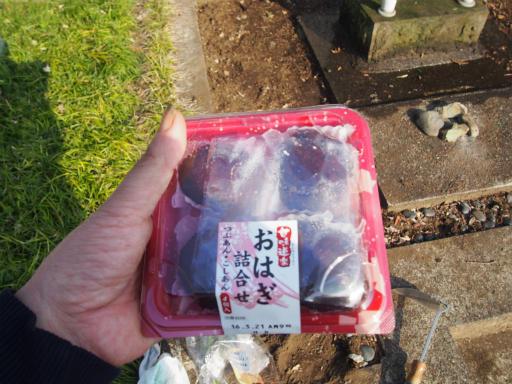 20160321・墓参りと桜3-03・春の彼岸なのにおはぎ