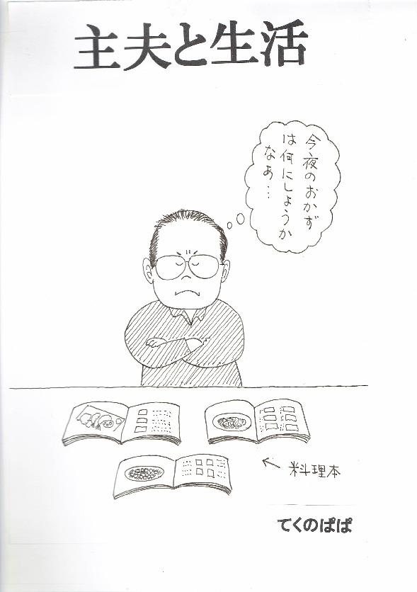 主夫と生活(表紙)