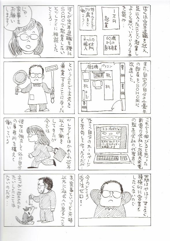 主夫と生活(2)
