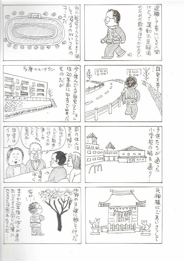 主夫と生活(5)