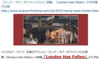 ten「エンド・オブ・ホワイトハウス」続編、「London Has Fallen」の予告編が公開