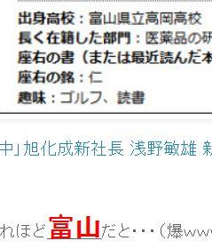 tok「権限集中」旭化成新社長 浅野敏雄 新社長データファイル2014