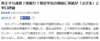 news英王子ら退屈?居眠り?習近平氏の演説に英紙が「ぶざま」と辛口評論