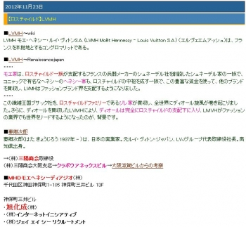 日本プロファイル研究所 【ロスチャイルド】LVMH