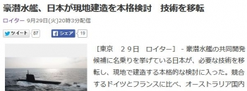 news豪潜水艦、日本が現地建造を本格検討 技術を移転