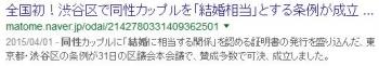 sea渋谷 同性婚