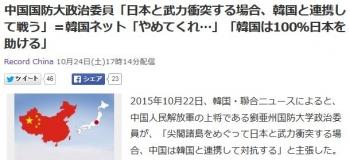 news中国国防大政治委員「日本と武力衝突する場合、韓国と連携して戦う」=韓国ネット「やめてくれ…」「韓国は100%日本を助ける」