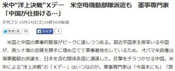 """news米中""""洋上決戦""""Xデー 米空母機動部隊派遣も 軍事専門家「中国が仕掛ける…」"""