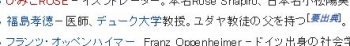 wiki日本のユダヤ人