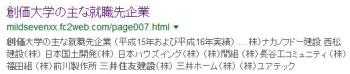 sea三井住友建設 創価