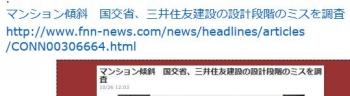 tenマンション傾斜 国交省、三井住友建設の設計段階のミスを調査