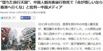 "news""堕ちた旅行天国""、中国人観光客暴行致死で「命が惜しいなら香港へ行くな」と批判―中国メディア"