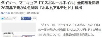 newsダイソー、マニキュア「エスポルールネイル」全商品を回収 76商品で発がん性物質「ホルムアルデヒド」検出