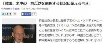 news「韓国、米中の一方だけを選択する状況に備えるべき」