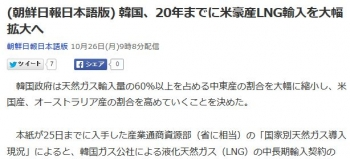 news(朝鮮日報日本語版) 韓国、20年までに米豪産LNG輸入を大幅拡大へ
