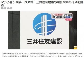 newsマンション傾斜 国交省、三井住友建設の設計段階のミスを調査