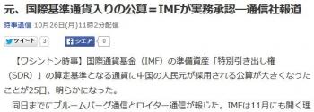 news元、国際基準通貨入りの公算=IMFが実務承認―通信社報道